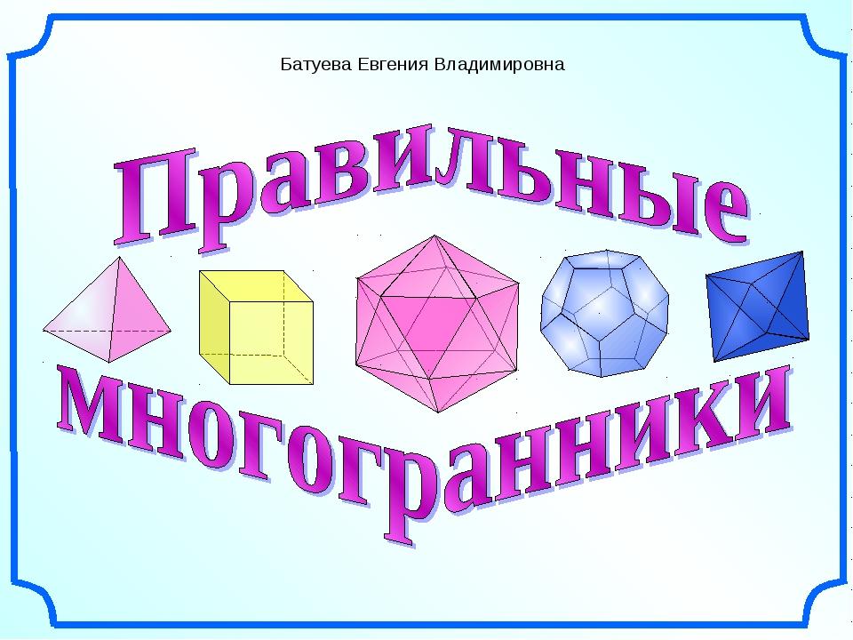 Батуева Евгения Владимировна