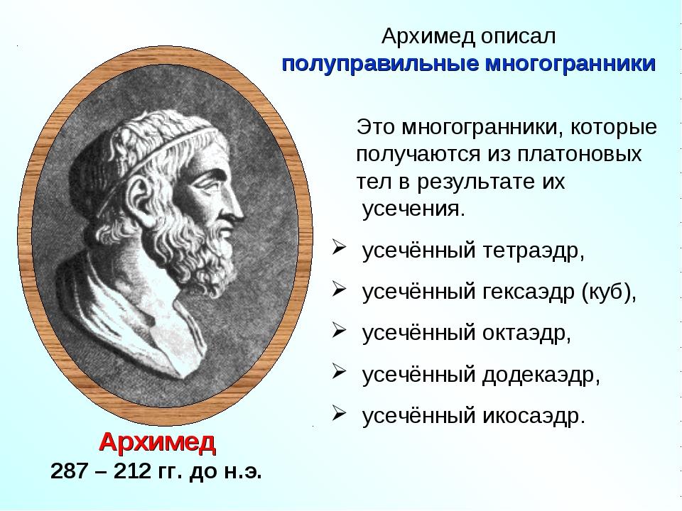 Архимед 287 – 212 гг. до н.э. Это многогранники, которые получаются из платон...