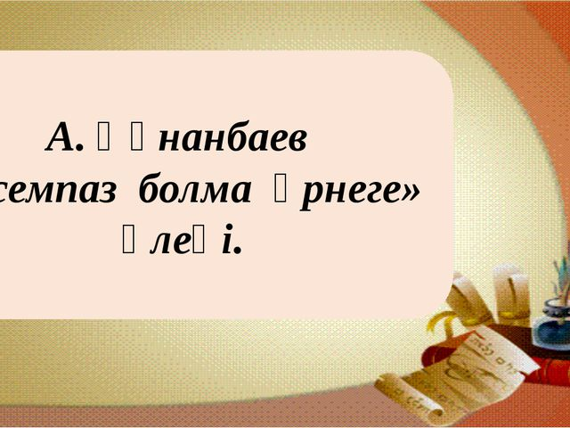 А. Құнанбаев «Әсемпаз болма әрнеге» өлеңі.