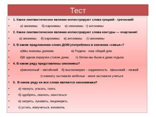 Тест 1. Какое лингвистическое явление иллюстрируют слова грецкий - греческий!