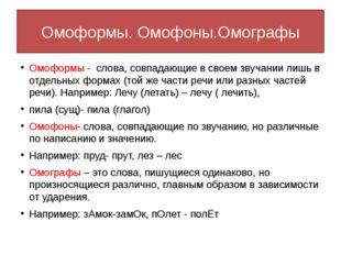 Омоформы. Омофоны.Омографы Омоформы - слова, совпадающие в своем звучании лиш
