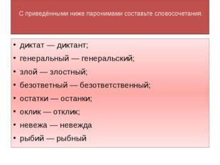 С приведёнными ниже паронимами составьте словосочетания. диктат — диктант; г
