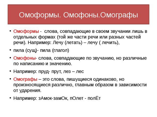 Омоформы. Омофоны.Омографы Омоформы - слова, совпадающие в своем звучании лиш...