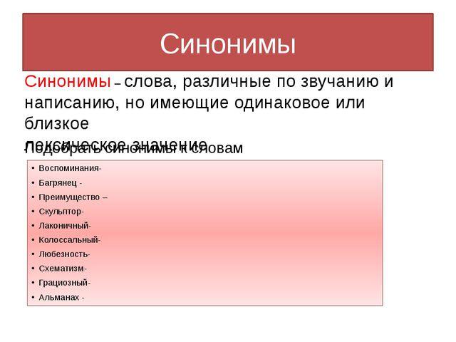 Синонимы Воспоминания- Багрянец - Преимущество – Скульптор- Лаконичный- Колос...
