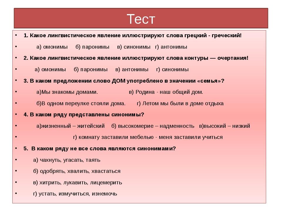 Тест 1. Какое лингвистическое явление иллюстрируют слова грецкий - греческий!...