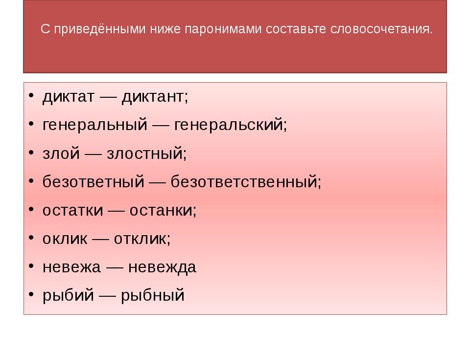 С приведёнными ниже паронимами составьте словосочетания. диктат — диктант; г...