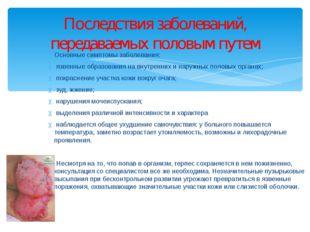 Основные симптомы заболевания: язвенные образования на внутренних и наружных