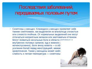 Симптомы у женщин: Хламидиоз у женщин проявляет себя такими симптомами, как в