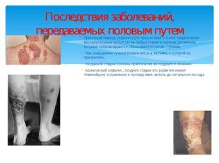 Третичный период сифилиса (по прошествии 3-4 лет) предполагает воспалительные
