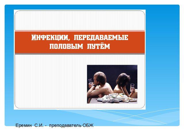 С.И. Еремин С.И. - преподаватель ОБЖ