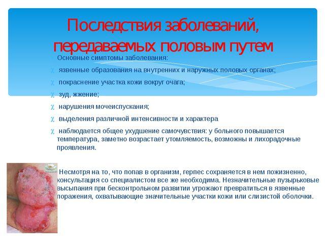 Основные симптомы заболевания: язвенные образования на внутренних и наружных...