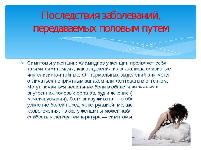 Симптомы у женщин: Хламидиоз у женщин проявляет себя такими симптомами, как в...