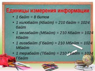 Единицы измерения информации 1 байт = 8 битов 1 килобайт (Кбайт) = 210байт =