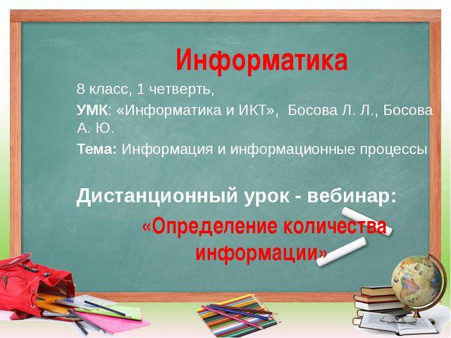 Информатика 8 класс, 1 четверть, УМК: «Информатика и ИКТ», Босова Л. Л., Бос...