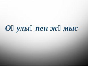 Байқап көр