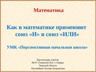 Презентация учителя МОУ «Гимназия №2» г. Кимры Тверской области Наузияйнен Ок