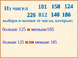 Из чисел выбери и назови те числа, которые: больше 125 и меньше185 больше 125