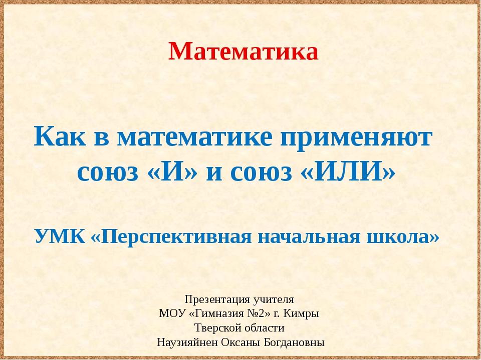 Презентация учителя МОУ «Гимназия №2» г. Кимры Тверской области Наузияйнен Ок...