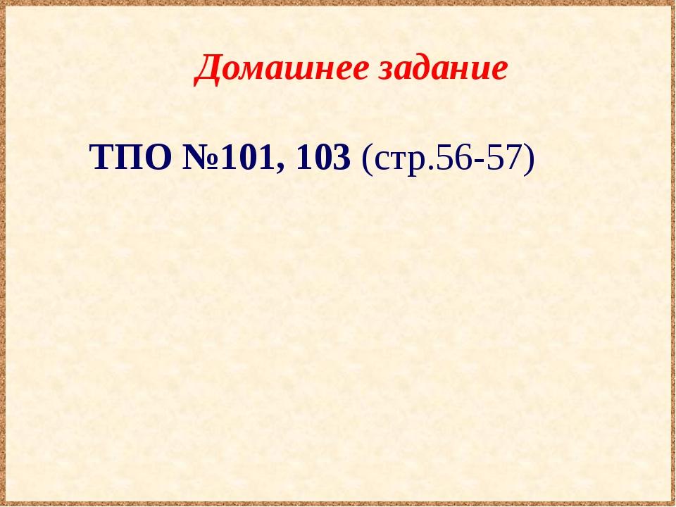 Домашнее задание ТПО №101, 103 (стр.56-57)