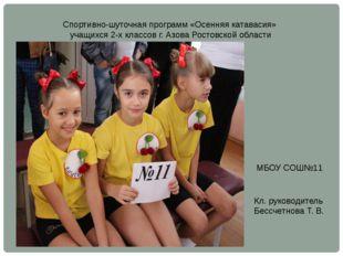 Спортивно-шуточная программ «Осенняя катавасия» учащихся 2-х классов г. Азов