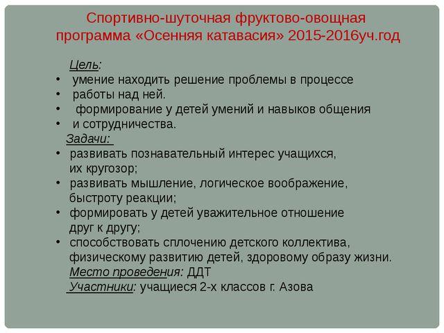 Спортивно-шуточная фруктово-овощная программа «Осенняя катавасия» 2015-2016уч...