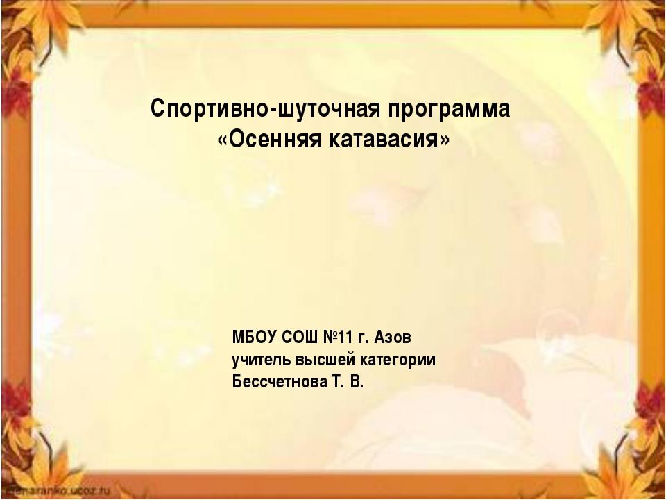 Спортивно-шуточная программа «Осенняя катавасия» МБОУ СОШ №11 г. Азов учитель...