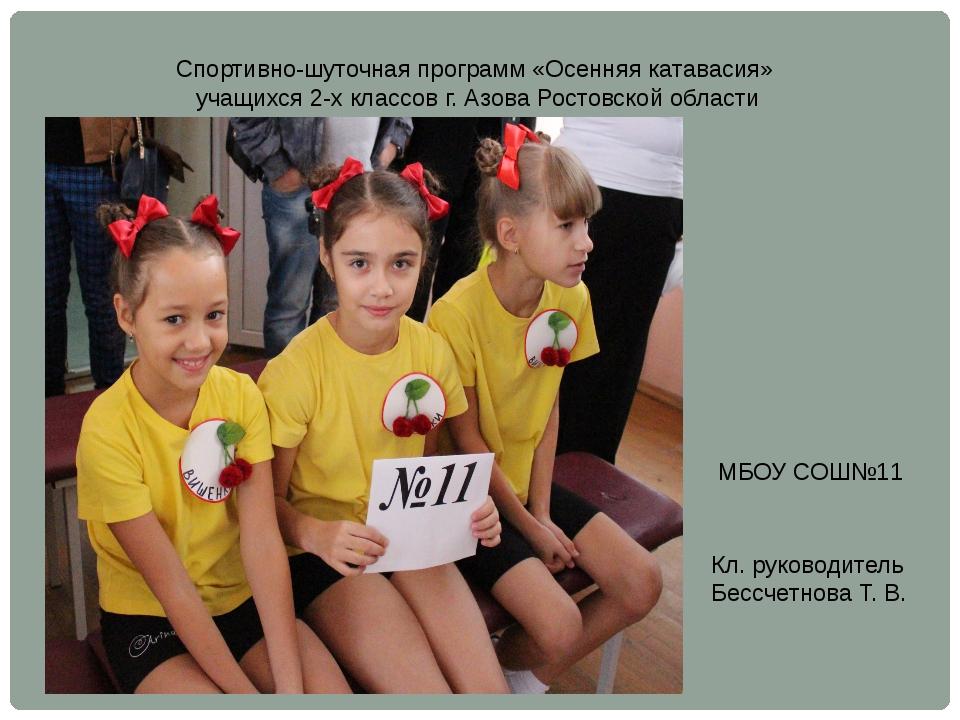 Спортивно-шуточная программ «Осенняя катавасия» учащихся 2-х классов г. Азов...