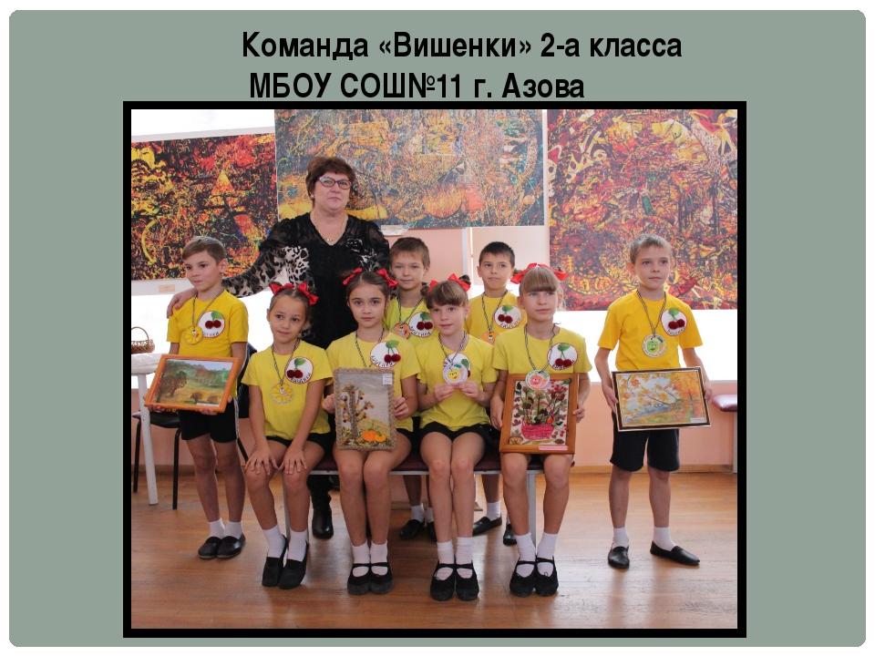 Команда «Вишенки» 2-а класса МБОУ СОШ№11 г. Азова