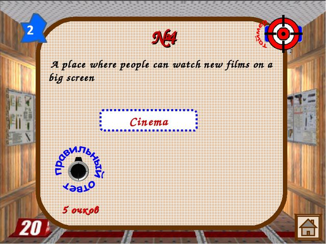 №4 A place where people can watch new films on a big screen Cinema 5 очков