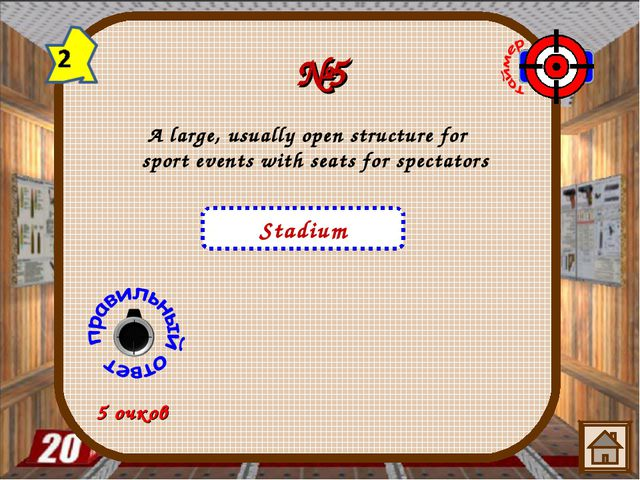 №5 5 очков Stadium A large, usually open structure for sport events with seat...