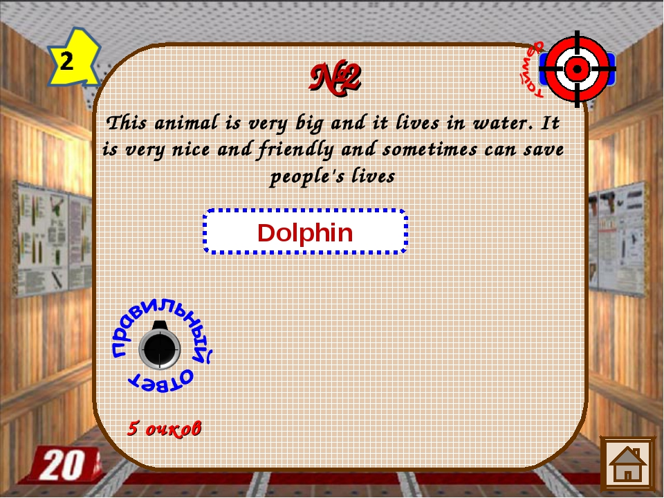 №2 This animal is very big and it lives in water. It is very nice and friendl...