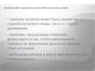 - тематика проектов может быть связана как со страной изучаемого языка, так и