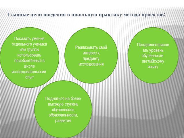 Главные цели введения в школьную практику метода проектов: ппппп Показать уме...