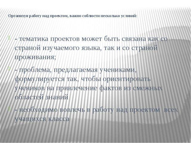 - тематика проектов может быть связана как со страной изучаемого языка, так и...