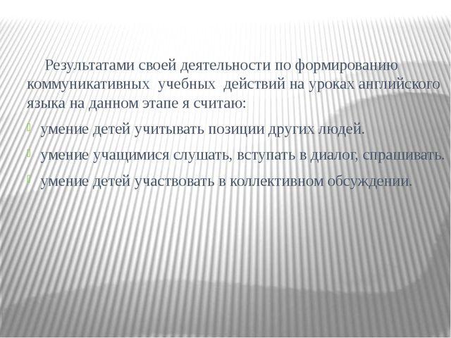 Результатами своей деятельности по формированию коммуникативных учебных д...