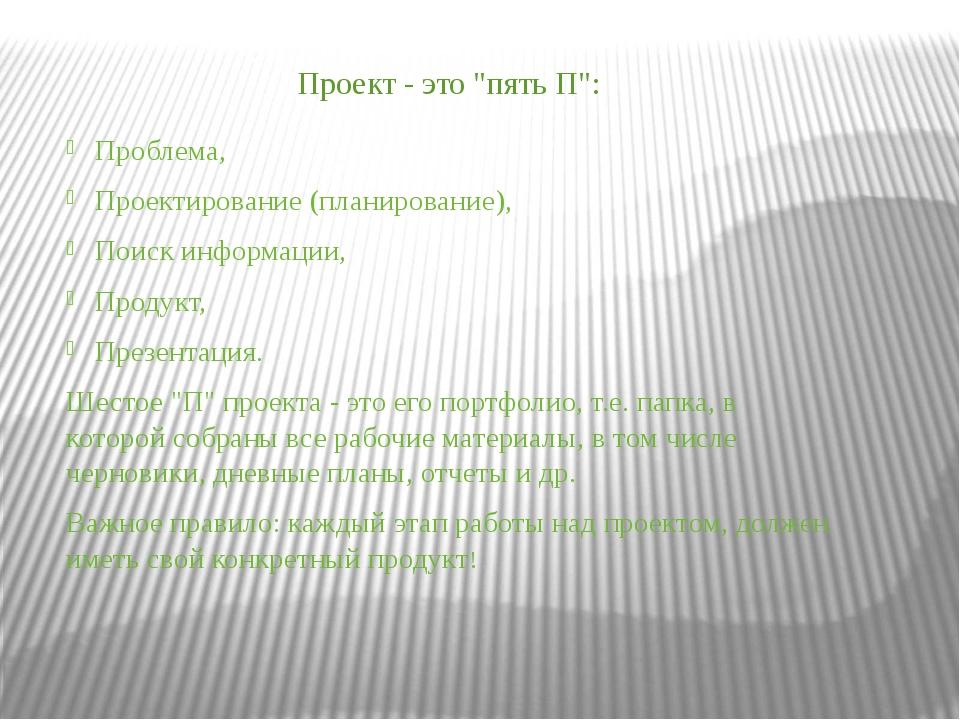"""Проект - это """"пять П"""": Проблема, Проектирование (планирование), Поиск информа..."""
