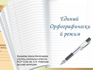 Единый Орфографический режим Бухарова Ирина Витальевна учитель начальных клас