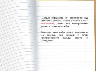Следует определить, что обозначения над словами выполнять ручкой с пастой си