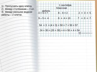 1 сентября. Классная работа. 3 + 4 = 7 8 - 6 = 2 2 + 3 = 5 9 – 5 = 4 6 + 4 =