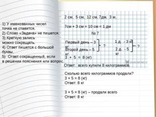 1) У именованных чисел точка не ставится. 2) Слово «Задача» не пишется. 3) Кр