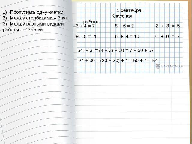 1 сентября. Классная работа. 3 + 4 = 7 8 - 6 = 2 2 + 3 = 5 9 – 5 = 4 6 + 4 =...