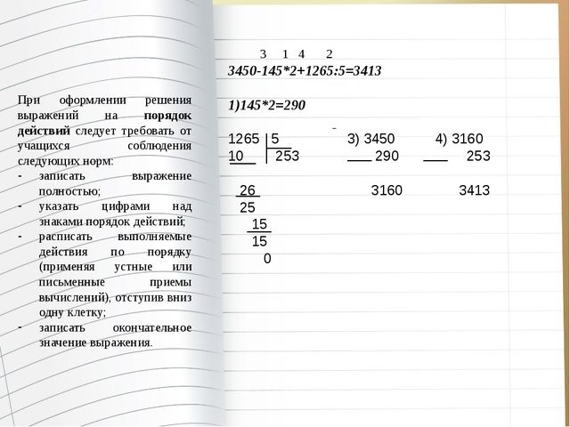 3 1 4 2 3450-145*2+1265:5=3413 1)145*2=290 5 3) 3450 4) 3160 10 253 290 253...