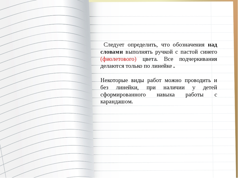 Следует определить, что обозначения над словами выполнять ручкой с пастой си...