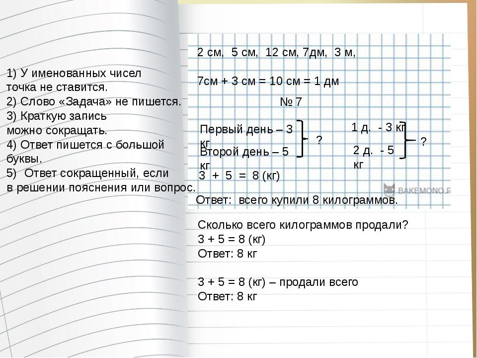 1) У именованных чисел точка не ставится. 2) Слово «Задача» не пишется. 3) Кр...