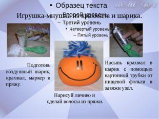 Игрушка-мнушка из крахмала и шарика. Подготовь воздушный шарик, крахмал, марк