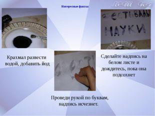 Интересные факты:  Проведи рукой по буквам, надпись исчезнет. Крахмал разве