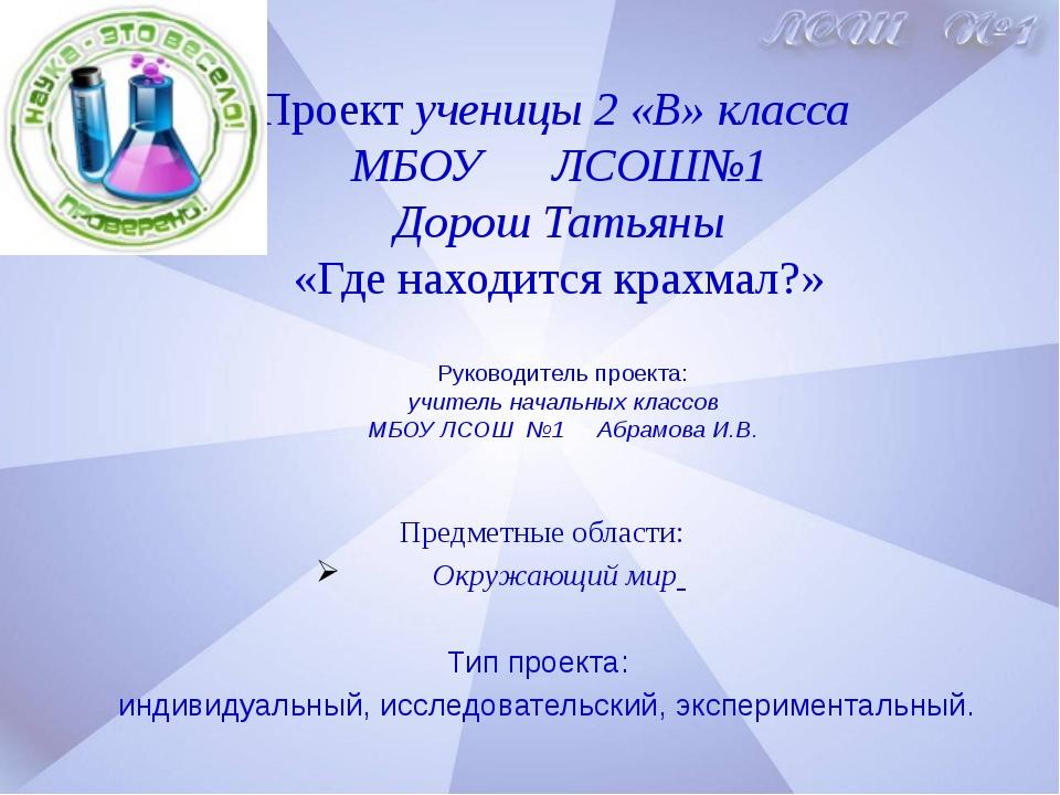 Руководитель проекта: учитель начальных классов МБОУ ЛСОШ №1 Абрамова И.В. П...