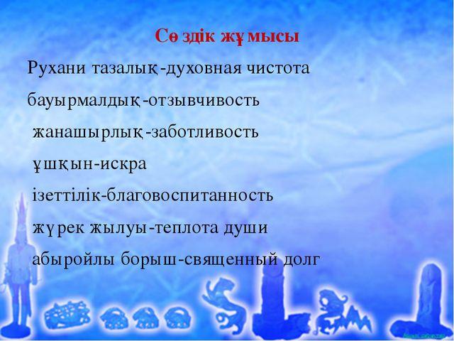 Сөздік жұмысы Рухани тазалық-духовная чистота бауырмалдық-отзывчивость жанаш...