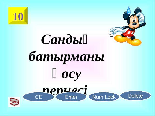 30 орыс ағылшын латын грек Сalculator сөзі қай тілден шыққан