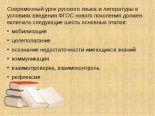 Современный урок русского языка и литературы в условиях введения ФГОС нового